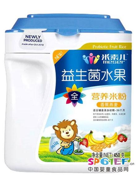 米素儿婴儿食品益生菌水果营养米粉听装