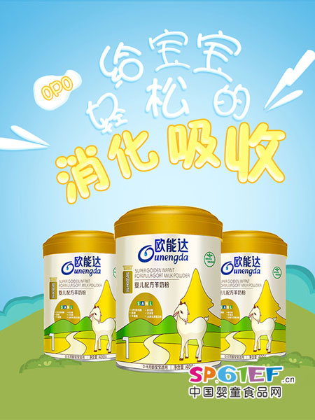欧能达婴儿食品超级金装一段1段婴儿配方羊奶粉