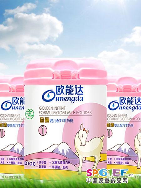 欧能达婴儿食品装婴儿奶粉配方羊奶粉一段