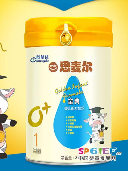 欧能达婴儿食品思麦尔牛奶粉婴儿配方1段
