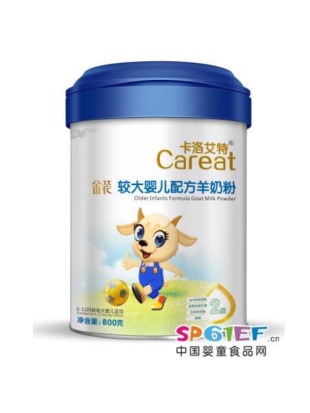 福羊卡洛艾特婴儿食品较大婴儿配方羊奶粉2段