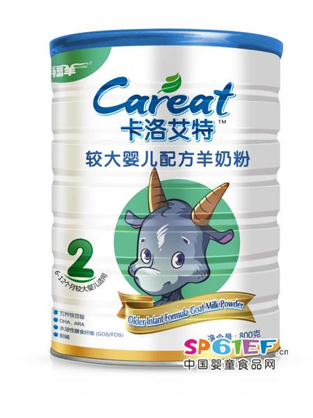 福羊卡洛艾特婴儿食品幼儿配方羊奶粉2段