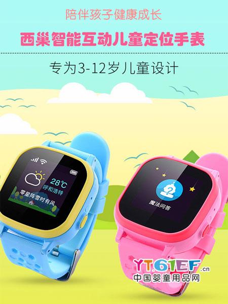 西巢电子类智能手表