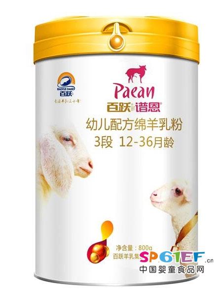 百跃谱恩婴儿食品幼儿配方绵羊乳粉