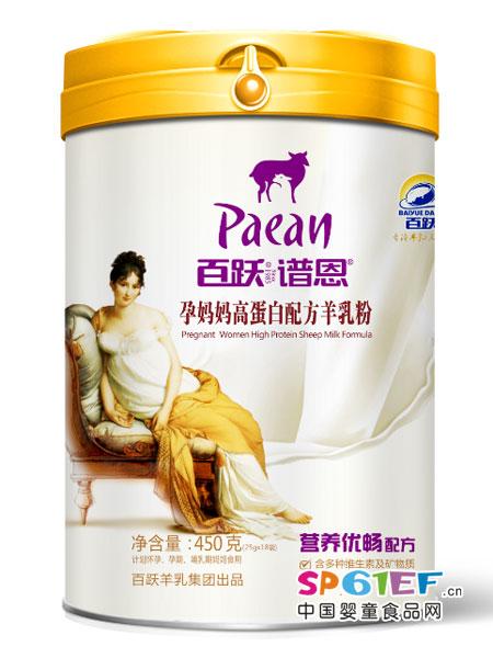 百跃谱恩婴儿食品孕妈妈高蛋白配方羊乳粉