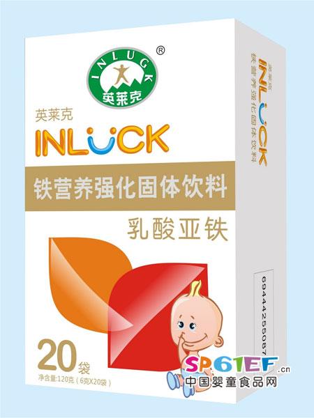 英莱克婴儿食品乳酸亚铁固体饮料