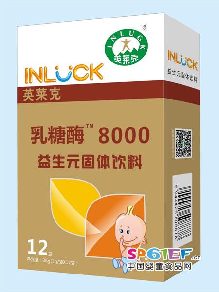 英莱克婴儿食品乳糖酶固体饮料
