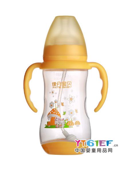 缘分宝贝婴童用品时尚健康带底PP宽口径奶瓶320ml带底座