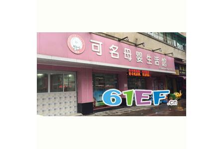 广东程名贸易股份有限公司店铺图