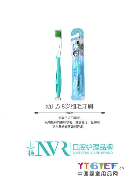 NVR、上扬、贝贝上扬婴童用品幼儿5-8岁细毛牙刷