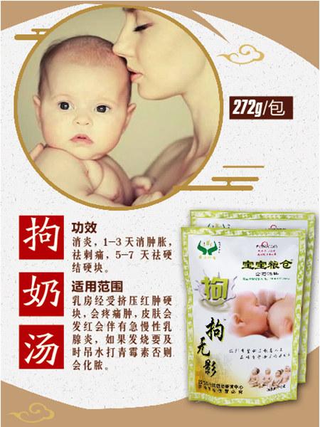 宝宝粮仓宝妈产后通奶汤催奶拘奶汤回奶汤系列新品