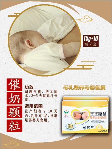 宝宝粮仓宝妈产后通奶/催奶/拘奶/回奶颗粒系列袋装新品