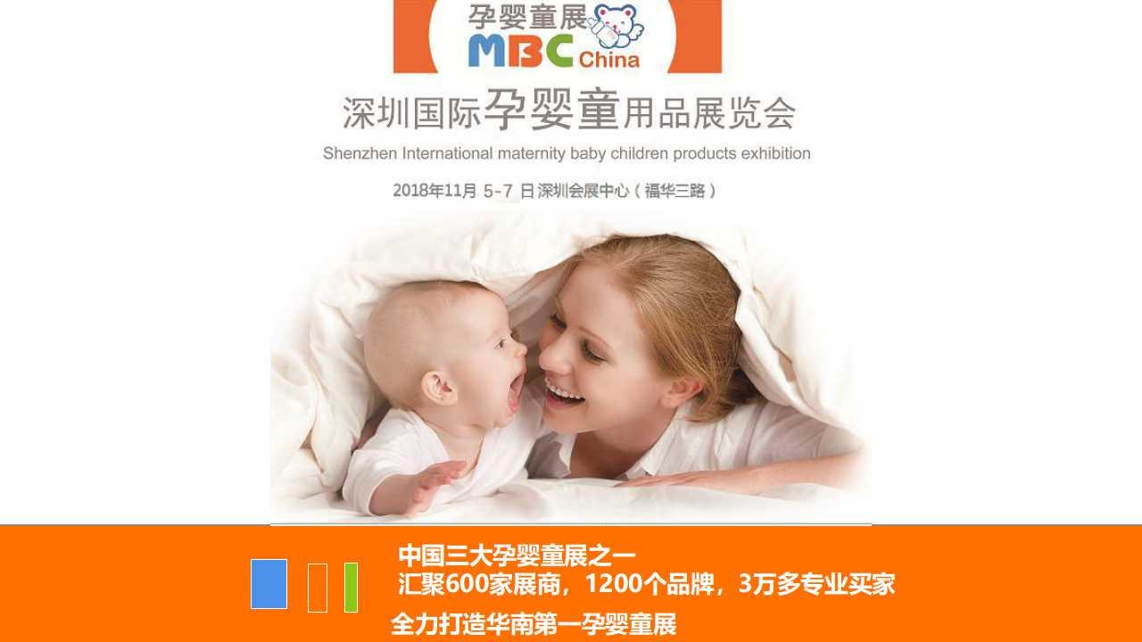 深圳孕婴童展用品展