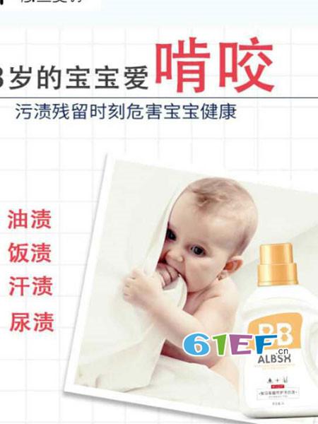 爱兰贝诗婴童用品洗衣液