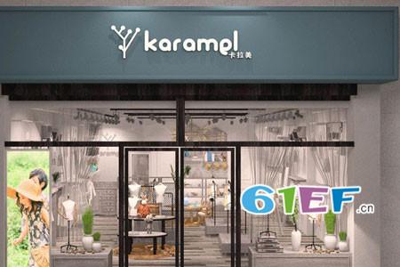 卡拉美Karamel店铺展示