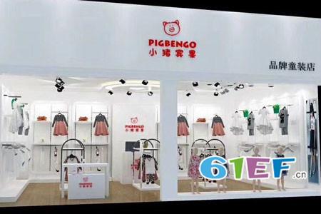 小猪宾果店铺展示