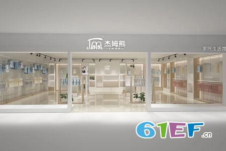 JM/Joy&more店铺展示