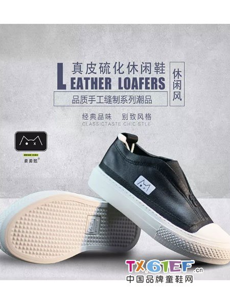MOMX 莫莫熙童鞋 全国招商加盟