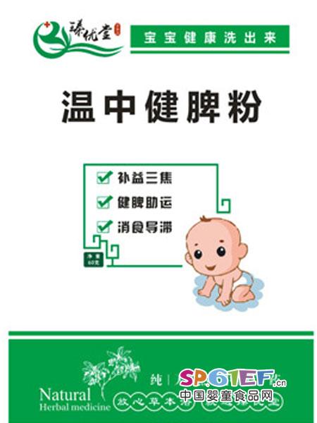瑧优堂婴儿食品2018春夏温中健脾粉