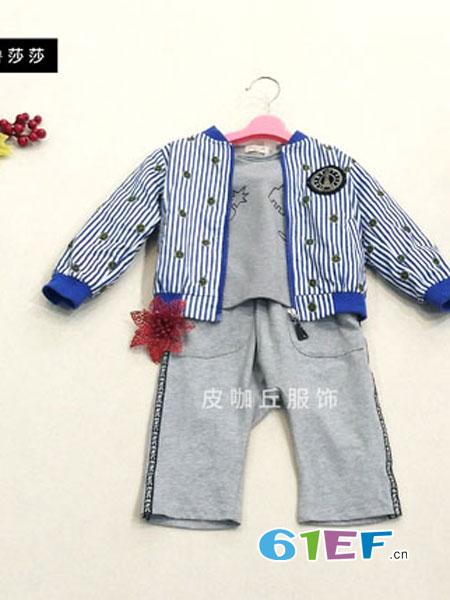 皮咖丘童装品牌2018秋冬新款条纹印花毛圈三件套婴儿秋季外出三件套