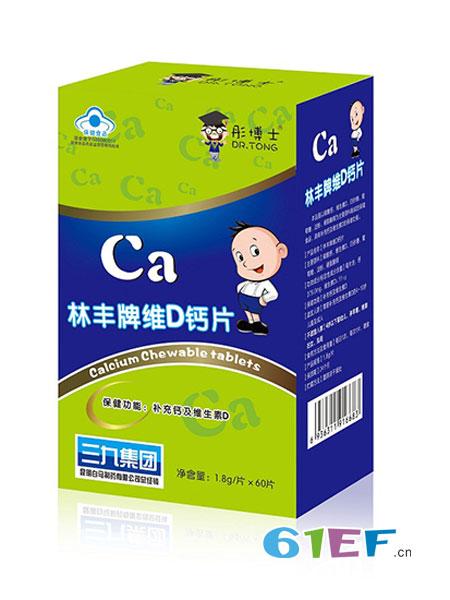 彤博士婴儿食品2018春夏林丰牌维D钙片