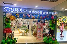 海外秀进口母婴生活馆连锁加盟店