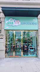 海外秀进口母婴生活馆
