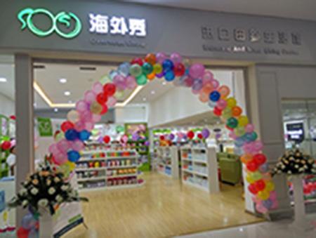 """海外秀婴童品类母婴用品,""""多、快、好、省""""解决开店难题"""