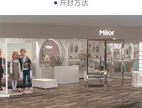 米乐熊龙8国际娱乐官网品牌2018秋冬新品