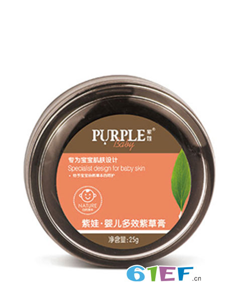 紫娃婴童用品2018春夏婴儿多效紫草膏