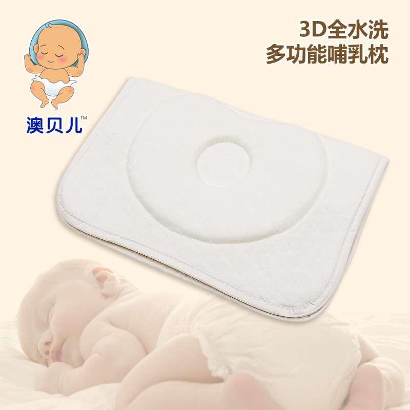 澳贝儿3D婴童枕(0段)哺乳枕
