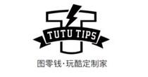 图零钱TUTU Tips:原创定制