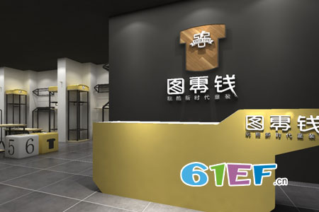 图零钱 TUTU Tips店铺展示