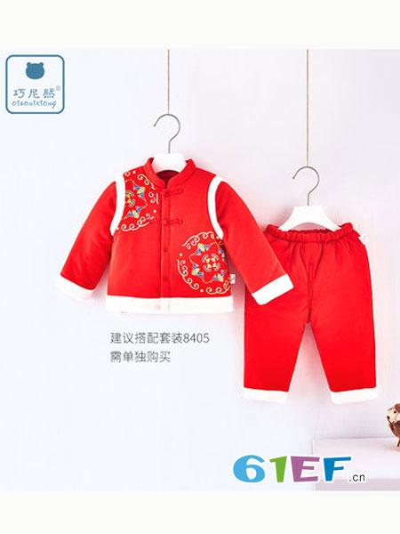 巧尼熊童装品牌2018秋冬新年衣服中国风套装过年喜庆宝宝唐装