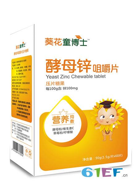 葵花童博士婴儿食品2018春夏酵母锌咀嚼片