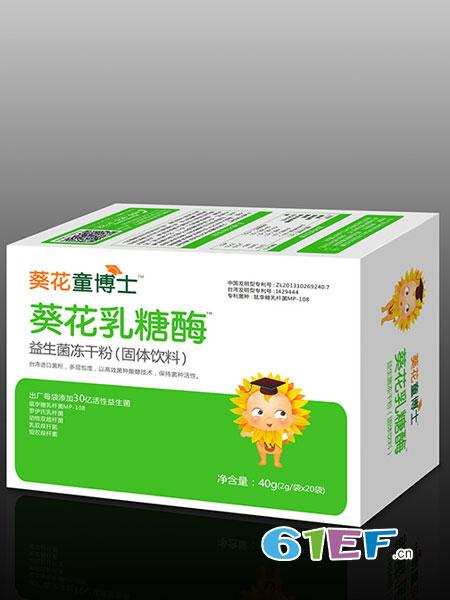 葵花童博士婴儿食品2018春夏乳糖酶