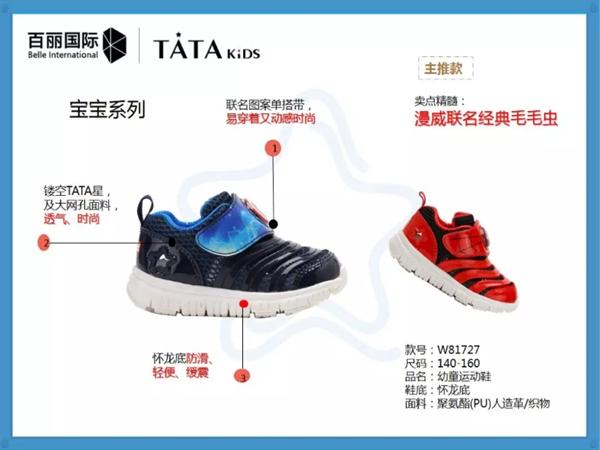 百丽国际TATA KIDS童鞋品牌诚邀湖北区域加盟