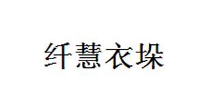 北京�w慧衣垛服�b有限公司