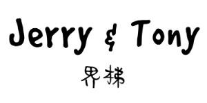 界梯JERRY&TONY