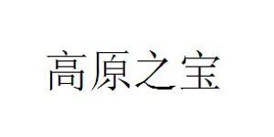 西藏高原之宝牦牛乳业股份有限公司