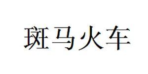湖北哈沐服饰有限公司
