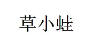 重庆草小蛙生物科技有限公司