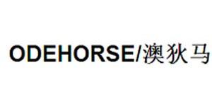 ODEHORSE/澳狄马