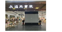 杭州永福熊品牌折扣童装