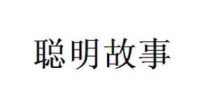 北京星辰童�I科技有限公司