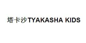 塔卡沙TYAKASHA KIDS
