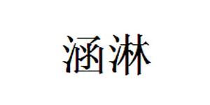 涵淋(北京)服�b服�有限公司