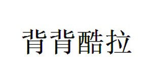 南阳市耀辉商贸有限公司