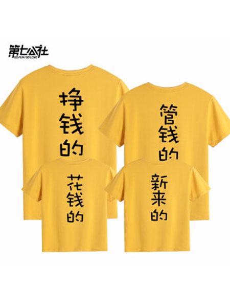 第七公社情侣亲子2019春夏全家装家庭装短袖T恤