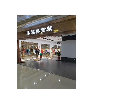 杭州永福熊品牌童装折扣货源批发